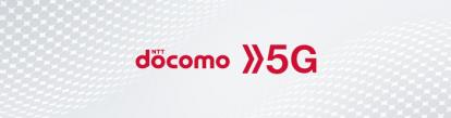 ドコモ/5G
