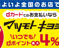 マツモトキヨシ×dポイントキャンペーン バナー