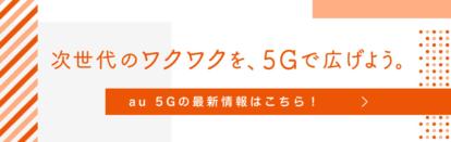 5Gとau