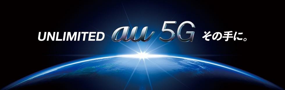 5G | エリア:スマートフォン | au