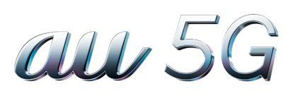 auは2020年3月に5Gサービス開始予定