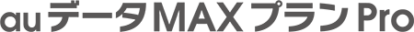 auデータMAXプラン Pro