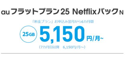 auフラットプラン25 NetflixパックN