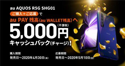 au AQUOS R5G SHG01  au PAY 残高へ 5,000円キャッシュバック