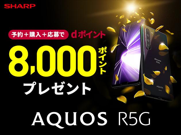AQUOS R5G SH-51A 購入・応募キャンペーン