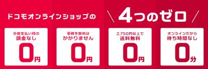 ドコモオンラインショップ/メリット