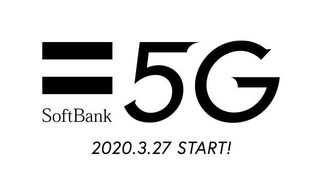 ソフトバンクの5Gはいつからスタートするのか