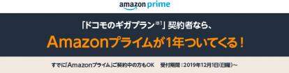 ドコモのプランについてくるAmazonプライム