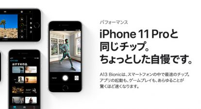 iPhone SE(第2世代)は最新チップセット