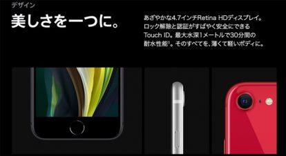 iPhone SE(第2世代)のデザイン