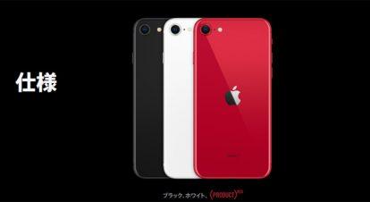 iPhone SE(第2世代)のカラー