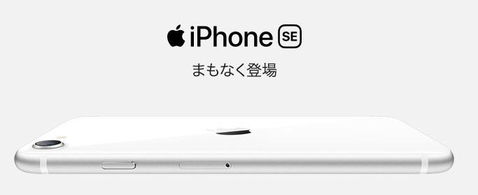全キャリア比較!iPhone SE(第2世代)に機種変更で最大7万円得する方法