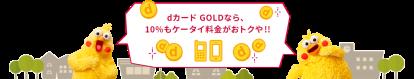 dカード GOLD 入会特典