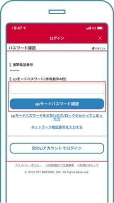 d払いアプリを設定する②