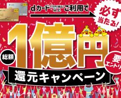 必ず当たる!総額1億円還元キャンペーン!