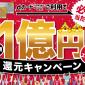 必ず当たる!dカード/dカード GOLDの総額1億円還元キャンペーン!