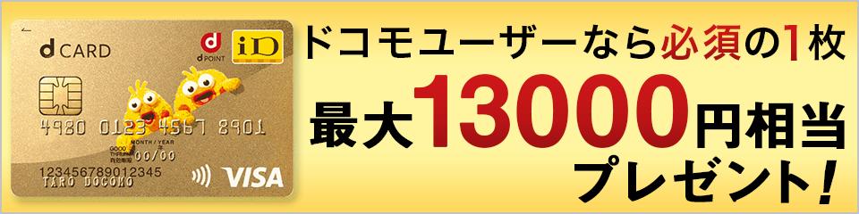 dカード GOLD|ドコモユーザーなら必須の1枚。最大13000円相当プレゼント!
