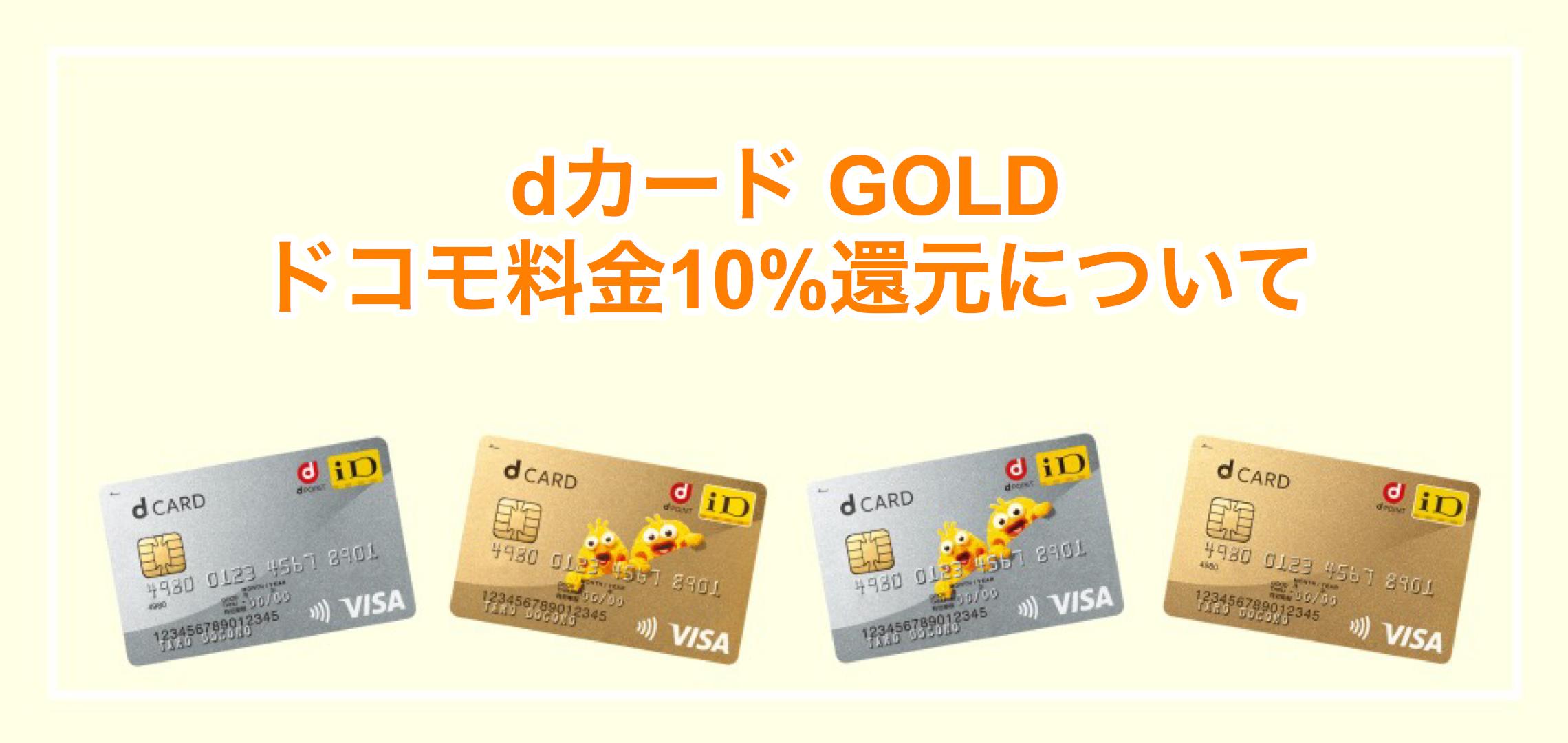 dカード GOLD ドコモ料金10%還元について