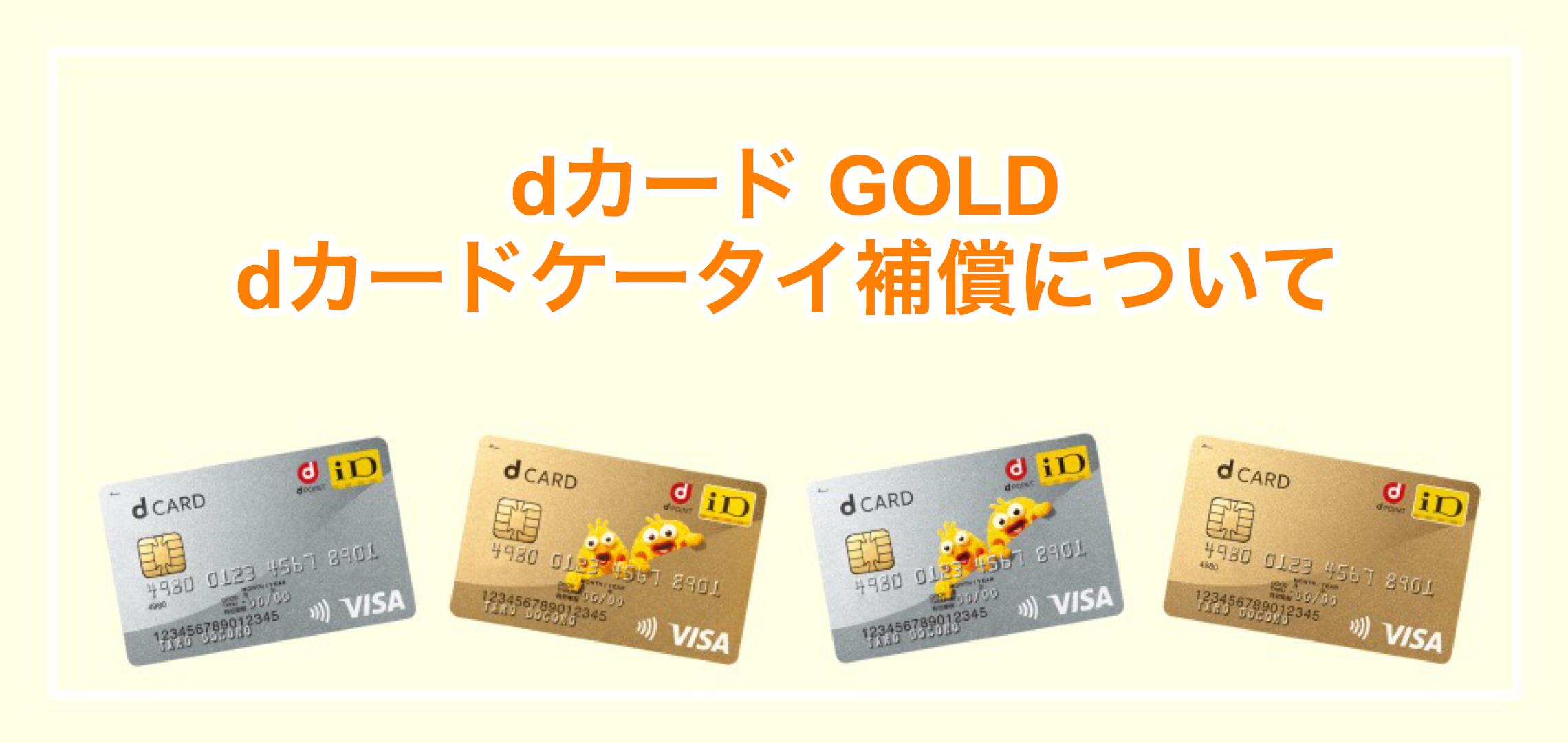 dカード GOLD dカードケータイ補償について