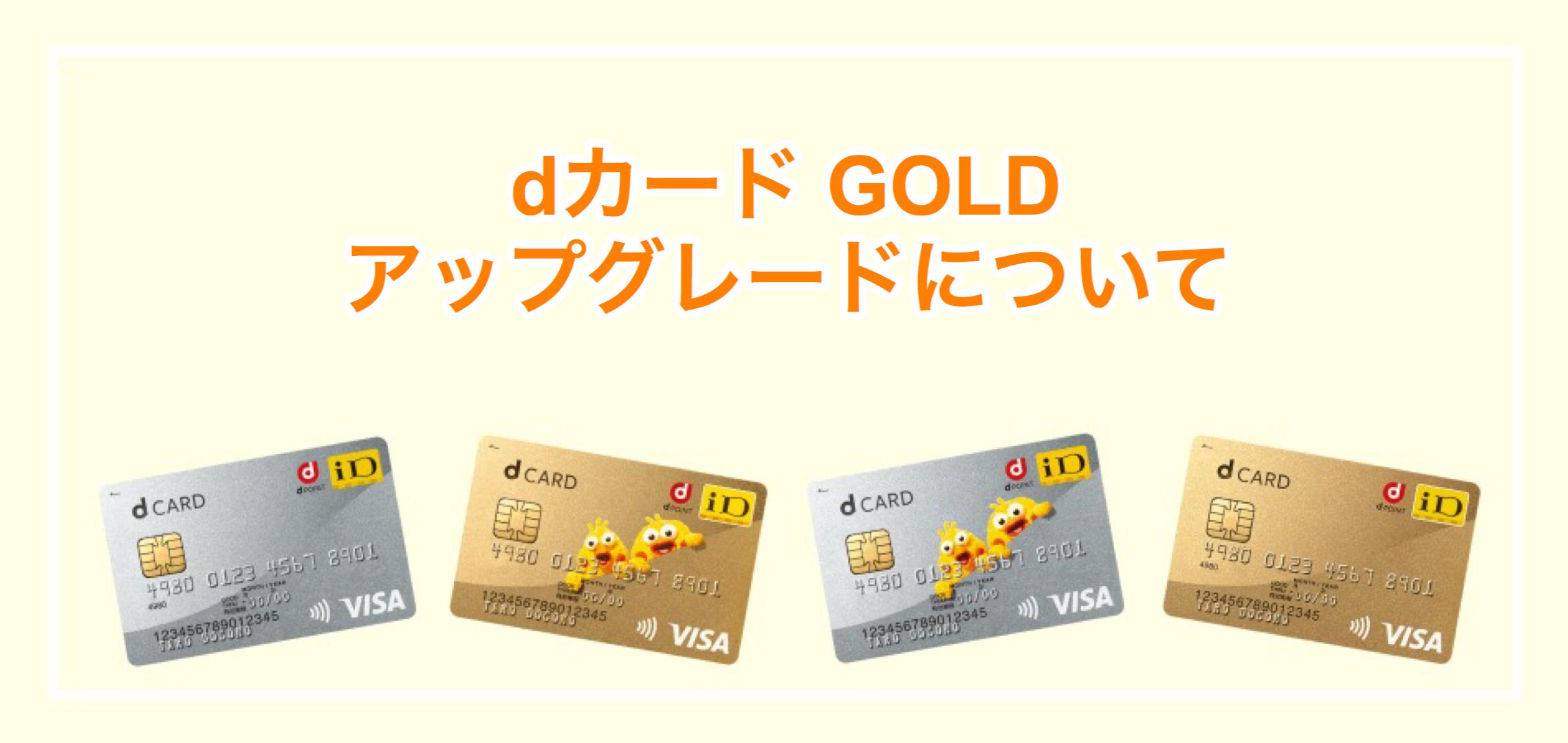 dカード GOLD アップグレードについて