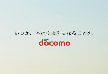 ドコモの新型コロナ対策支援で50GBまで無料|条件と申し込み方法