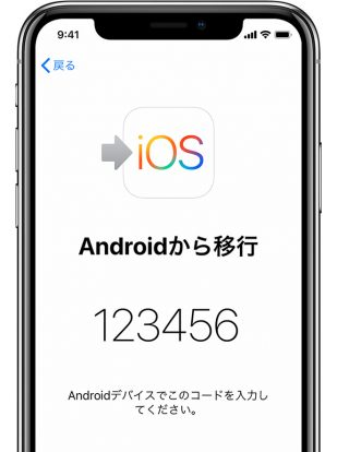 Android から iPhone 、iPad 、iPod touch に移行する