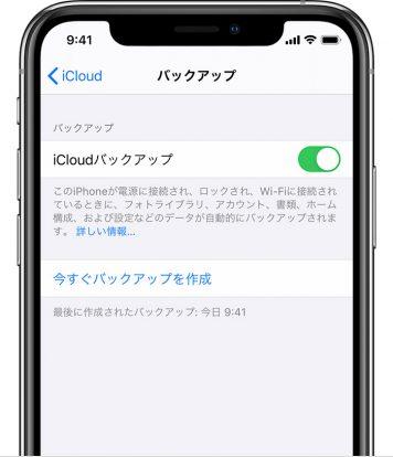 iCloud でバックアップする方法