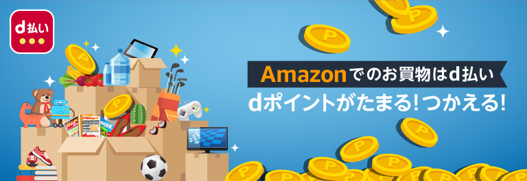 Amazonでdポイント&d払いを使うには|設定方法やキャンペーンを紹介
