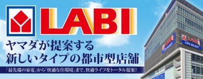 LABI ヤマダ電機