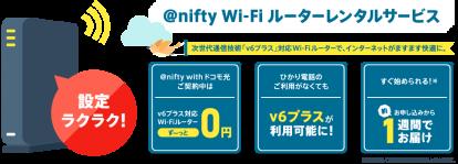 @nifty Wi-Fiルーターレンタルサービス
