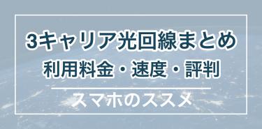 ドコモ光 ・auひかり・ソフトバンク光の利用料金・速度・評判まとめ