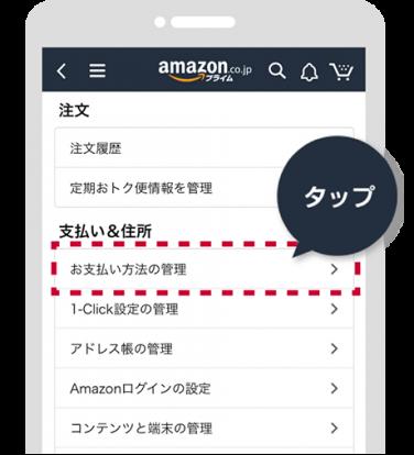 Amazonでd払いを利用する方法①