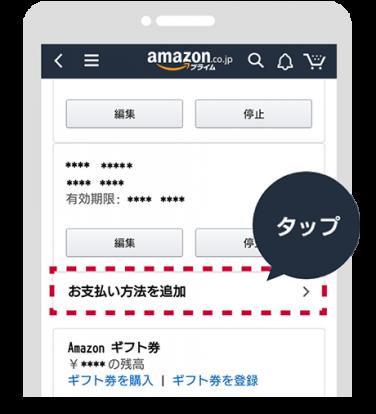 Amazonでd払いを利用する方法②