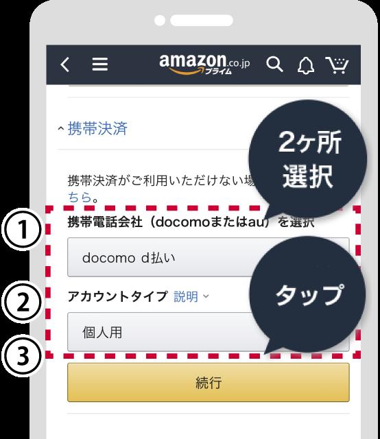 Amazonでd払いを利用する方法③