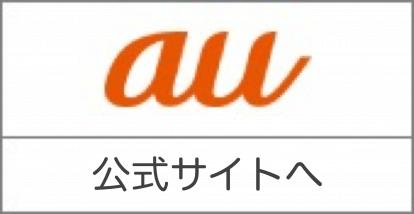 au公式オンラインショップ
