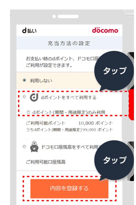Amazon d ポイント 払い Amazonでdポイント&d払いを使うには|設定方法やキャンペーンを紹介│...