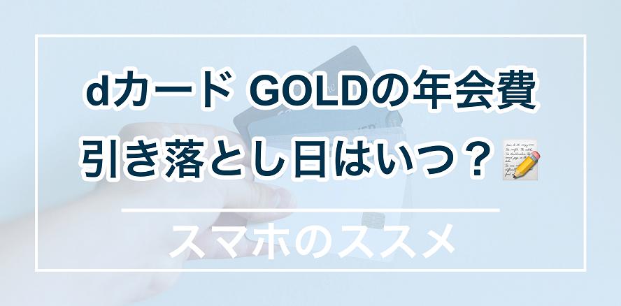 dカード/dカード GOLDの年会費引き落とし日はいつ?確認方法を解説