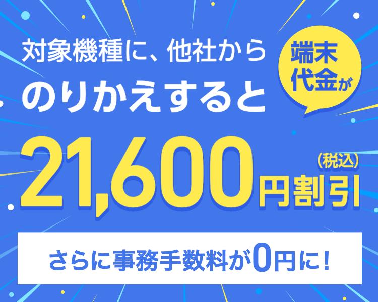 【オンライン限定】 web割