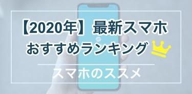 【2020年】最新スマホおすすめランキング|全スマホ評価レビュー有!