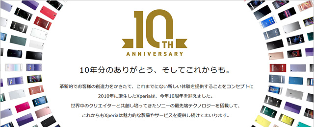 Xperia Special Thanks Campaign 第2弾