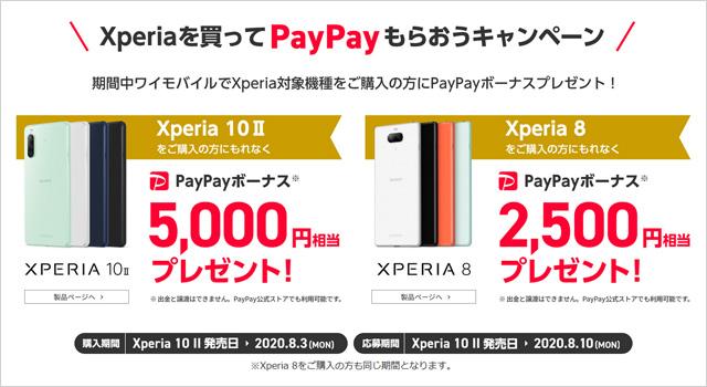 Xperiaを買ってPayPayをもらおうキャンペーン