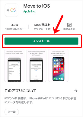 「Move to iOS」を旧端末にダウンロードする