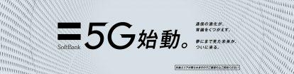 ソフトバンクの5G