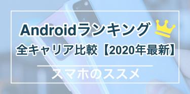Androidスマホおすすめランキング【2020年最新】全キャリア徹底比較