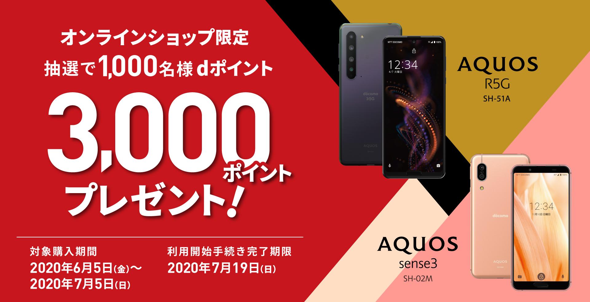 ドコモAQUOS R5G/sense3購入でdポイントプレゼントキャンペーン!