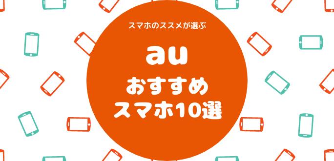 auのスマホ最新おすすめランキング