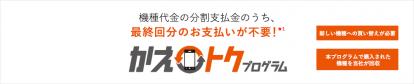 かえトクプログラム