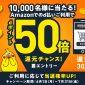 Amazon×d払いでdポイント50倍還元チャンスキャンペーン!6/1(月)~