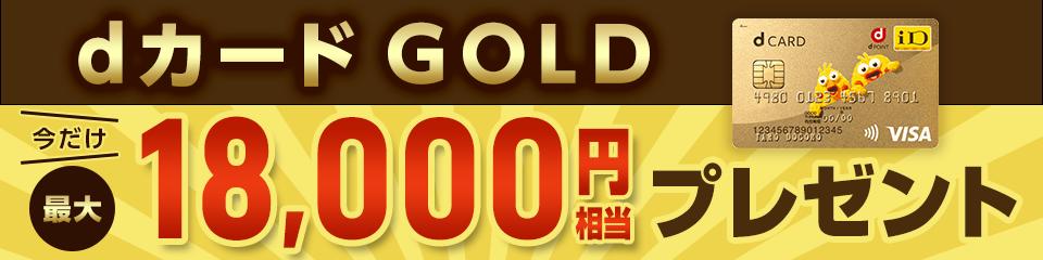 dカード GOLD|ドコモユーザーなら必須の1枚。最大18000円相当プレゼント!