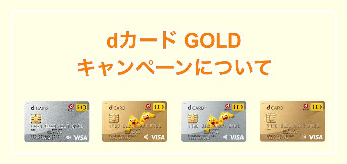 dカード GOLD キャンペーン